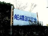 20071123-船橋市高瀬町・米のコイシ高瀬町店・のし餅-1312-DSC06656