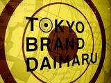 20071102-東京都・グラン東京・大丸東京新店-2014-DSC02301