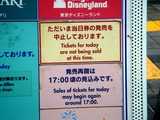 20071014-浦安市・東京ディズニーリゾート・秋休み-1132-DSC08898