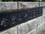 20071020-習志野市香澄・くじら公園・ぶらんこ事故-1245-DSC09873