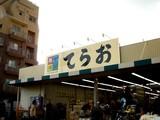 20071118-船橋市本郷町・てらおストア・超激安-1501-DSC06109