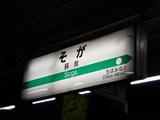 20071128-1945-JR蘇我駅・発車予告ベル-DSC07603