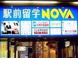駅前留学NOVA060