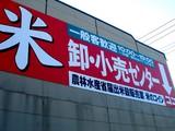 20071123-船橋市高瀬町・米のコイシ高瀬町店・のし餅-1311-DSC06655