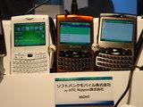 20071006-千葉市・幕張メッセ・CEATEC・展示会-1403-DSC06845