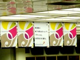20071025-JR東京駅・グランスタ・オープン-2326-DSC00741