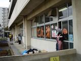 20071201-1136-習志野市・谷津南小学校・どひゃっと-DSC07948