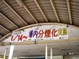 20071208-船橋市若松・船橋競馬場・分煙化-1252-DSC08857