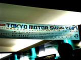 20071016-千葉市・幕張メッセ・東京モーターショー-2142-DSC09260
