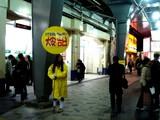 20071205-東京都・年末ジャンボ・有楽町大黒天-1914-DSC08560