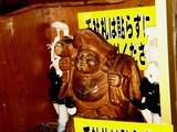 20071205-東京都・年末ジャンボ・有楽町大黒天-1915-DSC08572