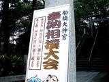 20071007-船橋市宮本5・船橋大神宮・奉納相撲大会-1009-DSC07145