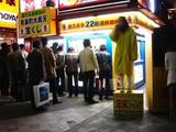 20071205-東京都・年末ジャンボ・有楽町大黒天-1915-DSC08566
