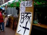 20071103-習志野市泉町・日本大学・学園祭・桜泉祭-1046-DSC02467