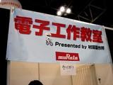 20071006-千葉市・幕張メッセ・CEATEC-1351-DSC06824