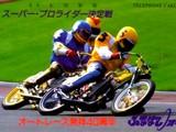 20071015-1116-オートレーステレカ164<船橋オート>022