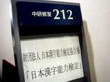 20080622-船橋市本町・漢字検定試験・漢検-1134-DSC08255