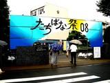 20080621-千葉県立船橋高等学校・たちばな祭-1018-DSC08148