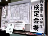 20080622-船橋市本町・漢字検定試験・漢検-1213-DSC08339
