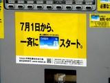 20080505-�����ݡ�taspo�����ͼ���IC������-1616-DSC00795