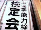 20080622-船橋市本町・漢字検定試験・漢検-1213-DSC08340