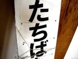20080621-千葉県立船橋高等学校・たちばな祭-1200-DSC08083