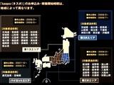 20080604-タスポ・導入スケジュール-020