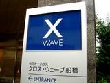 20080622-船橋市本町・漢字検定試験・漢検-1144-DSC08275