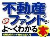 20080619-マンション・不動産ファンドよ〜くわかる本-012
