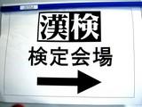 20080622-船橋市本町・漢字検定試験・漢検-1137-DSC08261