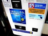 20080615-タスポ・taspo・成人識別ICカード-1315-DSC07025