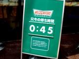 20080607-ららぽーとTOKYO-BAY・ららぽーと南館-1047-DSC05367