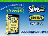 20080628-ザシムズ2・IKEAホームパック-010