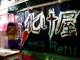20080621-千葉県立船橋高等学校・たちばな祭-1039-DSC08028