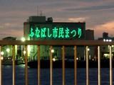 20070801-船橋市浜町・船橋港親水公園花火大会-1916-DSC08864