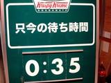 20080225-有楽町イトシア・クリスピークリームドーナツ-1939-DSC00112