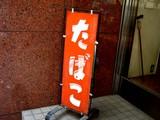 20080517-タスポ・taspo・成人識別ICカード-1203-DSC01803