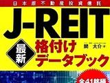 20080619-マンション・J-REIT・格付けデータブック-012