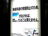20080617-タスポ・taspo・成人識別ICカード-1847-DSC07574