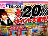 20080420-モリシア・LABI津田沼・ヤマダ電機-1504-DSC07920
