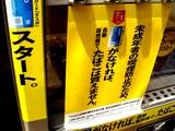 20080507-タスポ・taspo・成人識別ICカード-1123-DSC00924