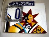 20080621-千葉県立船橋高等学校・たちばな祭-1200-DSC08084