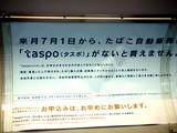 20080610-タスポ・taspo・成人識別ICカード-0937-DSC06339