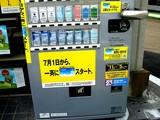 20080517-タスポ・taspo・成人識別ICカード-1330-DSC02023