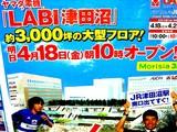 20080420-モリシア・LABI津田沼・ヤマダ電機-1457-DSC07909T