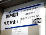 20080622-船橋市本町・漢字検定試験・漢検-1250-DSC08378