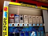 20080507-タスポ・taspo・成人識別ICカード-1123-DSC00926