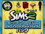 20080628-ザシムズ2・IKEAホームパック-280