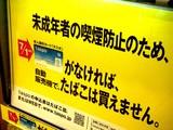20080423-タスポ・taspo・成人識別ICカード-2113-DSC08193