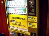 20080423-タスポ・taspo・成人識別ICカード-2112-DSC08190